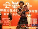 2018国际旅游文化小姐大赛黔西南赛区启动 重在推介黔西南