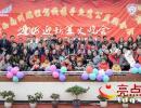 黔西南州鹏程驾校携手鱼鹰公益联合会2018迎新篝火晚会举行