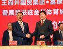 全国顶尖百货企业王府井国贸集团与富康集团签约入驻兴义