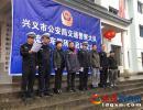 """兴义市""""流动车管所""""启用 可办理注册、补办等24项业务"""