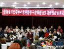 兴义市教育局组织103名小学英语教师赴济南培训
