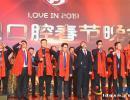 黔西南京州口腔医院举办2019春节联欢晚会 与嘉宾患者分享快乐