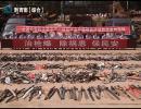 治枪爆除祸患 黔西南州集中销毁400余支非法枪支