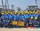 兴仁供电局荣获2017年度安全生产先进集体称号
