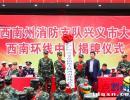 黔西南州消防支队兴义市大队西南环线中队正式揭牌