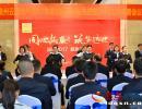 贵州云盛房地产开发有限公司2017年度感恩盛典圆满举办